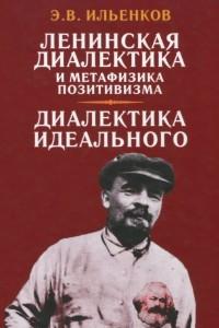 Ленинская диалектика и метафизика позитивизма. Диалектика идеального
