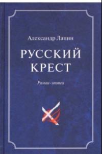 Русский крест. В 2-х томах. Том 1