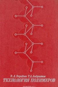 Технология полимеров