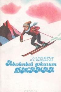 Лыжный джигит Джамал