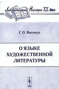 О языке художественной литературы