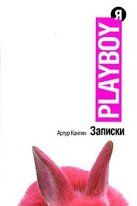 Записки playboyя