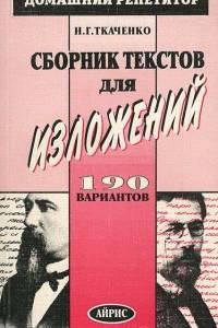 Сборник текстов для изложений. 190 вариантов