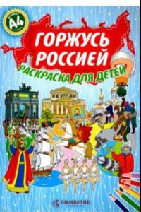 Горжусь Россией.Раскраска для детей А4 (голубая)