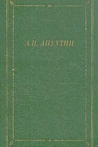 А.Н. Апухтин. Полное собрание стихотворений