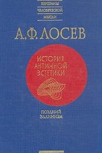 А. Ф. Лосев. История античной эстетики. Поздний эллинизм