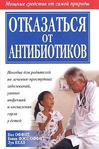 Отказаться от антибиотиков