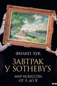 Завтрак у Sotheby's. Мир искусства от А до Я