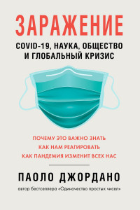 Заражение. COVID-19, наука, общество и глобальный кризис