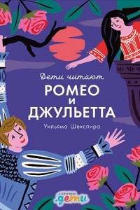 «Ромео и Джульетта» Уильяма Шекспира