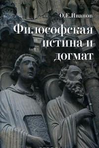 Философская истина и догмат