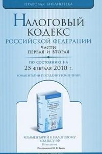 Налоговый кодекс Российской Федерации. Части 1 и 2. Комментарий последних изменений