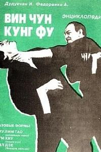 Энциклопедия ВИН ЧУН КУНГ-ФУ Книга1