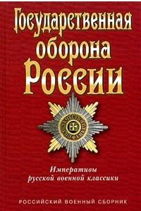 Государственная оборона России. Императивы русской военной классики