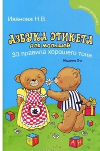 Азбука этикета для малышей. 33 правила хорошего тона
