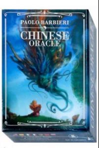 Оракул Китайский