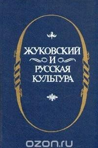 Жуковский и русская культура