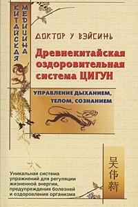 Древнекитайская оздоровительная система цигун