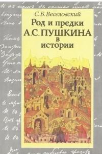 Род и предки А. С. Пушкина в истории