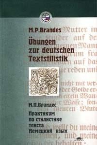 Практикум по стилистике текста. Немецкий язык / Ubungen zur deutschen Textstilistik