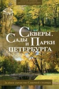 Скверы, сады и парки Петербурга. Зеленое убранство Северной столицы