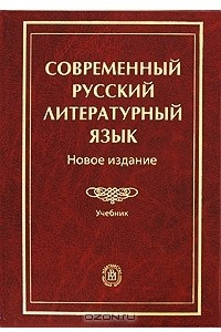 Современный русский литературный язык. Новое издание