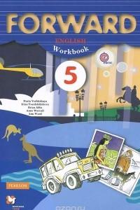 Forward English: Workbook / Английский язык. 5 класс. Рабочая тетрадь