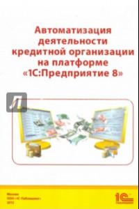 Автоматизация деятельности кредитной организации на платформе