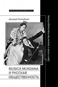 Musica mundana и русская общественность. Цикл статей о творчестве Александра Блока