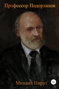 Профессор Подорликов