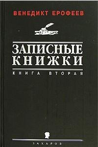 Записные книжки. Книга 2