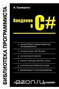 Введение в C#