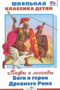 Мифы и легенды. Боги и герои Древнего Рима