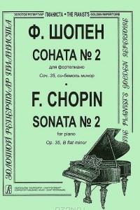 Ф. Шопен. Соната №2 для фортепиано. Сочинение 35