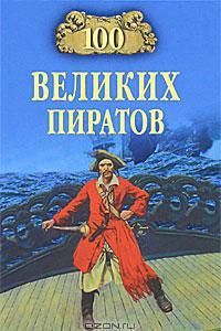 100 великих пиратов