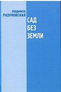 Сад без земли. Пьесы 1980-х годов.Кн.1