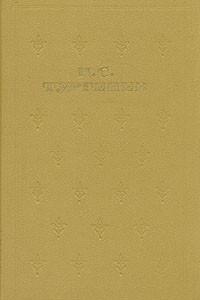 Переписка, Фауст, Дневник лишнего человека