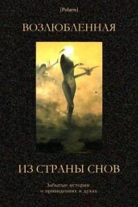 Возлюбленная из Страны Снов (Забытые истории о привидениях и духах )
