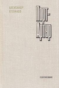Порт-Артур. В двух томах. Том 1