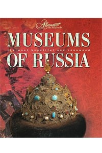 Museums of Russia