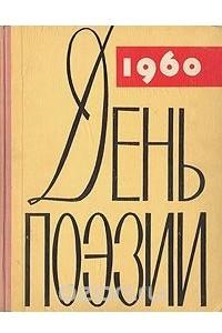 День поэзии. 1960