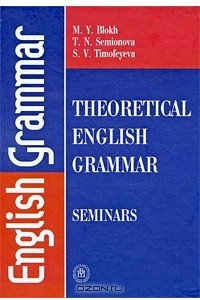 Theoretical English Grammar: Seminars / Практикум по теоретической грамматике английского языка