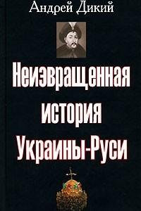 Неизвращенная история Украины-Руси
