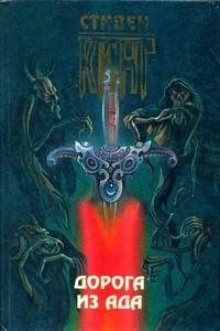 Дорога из ада