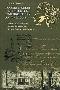 Россия и Запад в болдинских произведениях А. С. Пушкина