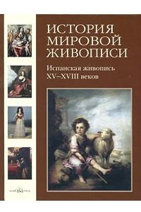 История мировой живописи. - т. 12: Испанская живопись XV- XVIII веков