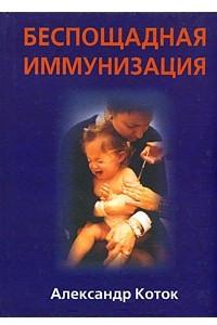 Беспощадная иммунизация