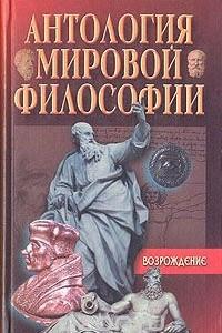 Антология мировой философии. Возрождение