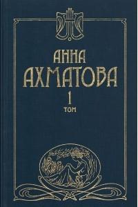 Анна Ахматова. Сочинения в 2 томах. Том 1
