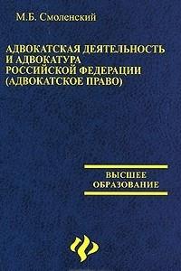 Адвокатская деятельность и адвокатура в Российской Федерации (адвокатское право)